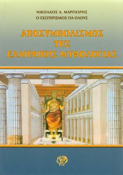 Αποσυμβολισμός Ελληνικής Μυθολογίας