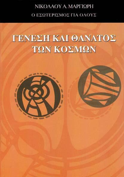 Γένεση και Θάνατος των Κόσμων - omakoeio.gr