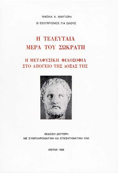 Η Τελευταία Μέρα του Σωκράτη - omakoeio.gr