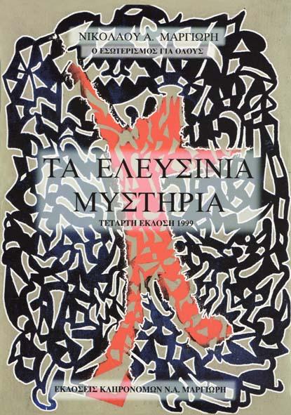 Τα Ελευσίνια Μυστήρια - omakoeio.gr