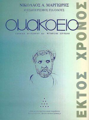 ΕΚΤΟΣ-ΧΡΟΝΟΣ-ΤΕΥΧΗ-32-37