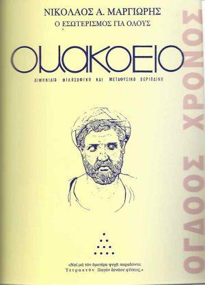 ΟΓΔΟΟΣ-ΧΡΟΝΟΣ-ΤΕΥΧΗ-44-49