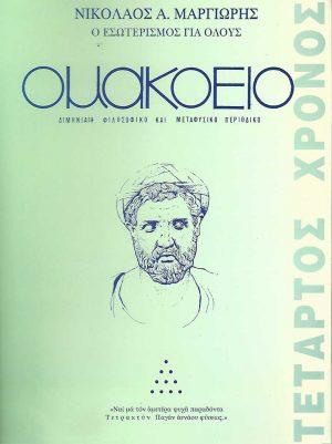 ΤΕΤΑΡΤΟΣ-ΧΡΟΝΟΣ-ΤΕΥΧΗ-20-25