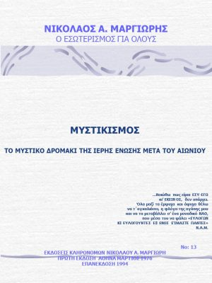 ΜΥΣΤΙΚΙΣΜΟΣ