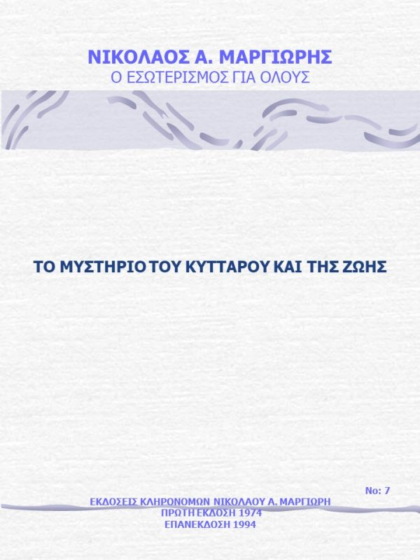 TO ΜΥΣΤΗΡΙΟ ΤΟΥ ΚΥΤΤΑΡΟΥ ΚΑΙ ΤΗΣ ΖΩΗΣ
