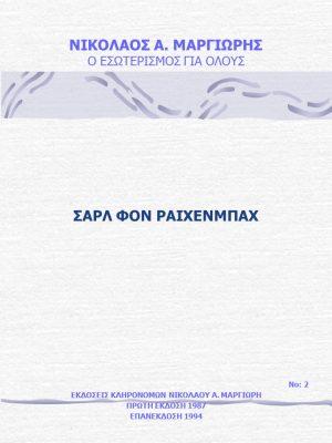 ΣΑΡΛ ΦΟΝ ΡΑΙΧΕΝΜΠΑΧ