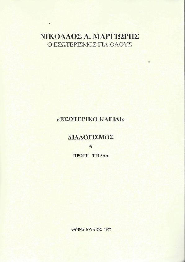 dialogismos-esoteriko-klidi