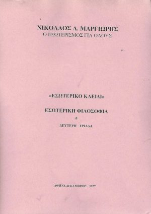esoteriki-filosofia