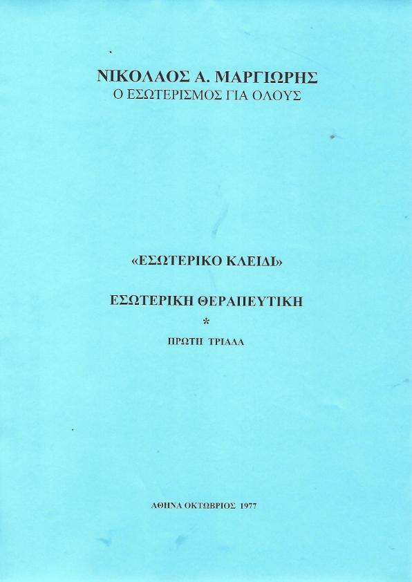 esoteriki therapeftiki