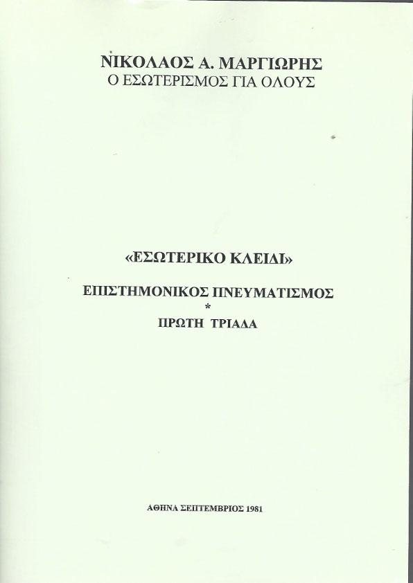 metapsixiki-epistimonikos-pnevmatismos