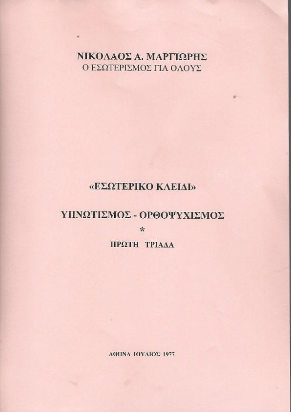 ypnotismos-orthpsixismos